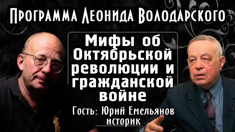 Юрий Емельянов. Мифы об Октябрьской революции и гражданской войне