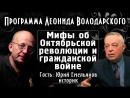 Юрий Емельянов Мифы об Октябрьской революции и гражданской войне