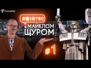 Майкл Щур повертається! | Прем'єра нового сезону | 1 серія