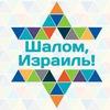 """Фестиваль """"Шалом, Израиль"""" в Новосибирске"""