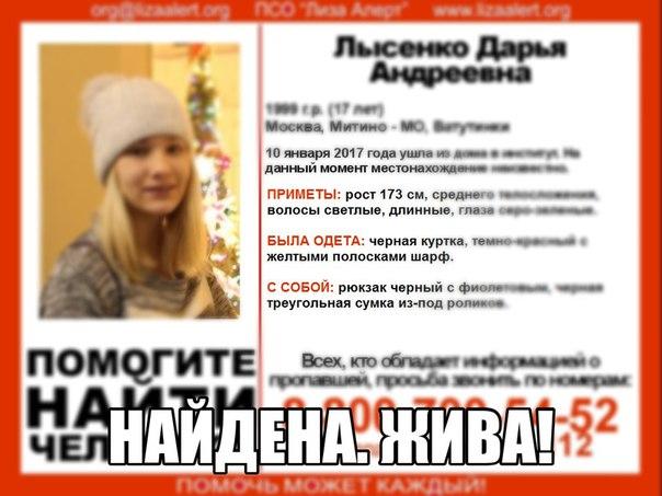 Внимание! #Пропал подросток!!  #Лысенко Дарья Андреевна, 17 лет, #Моск