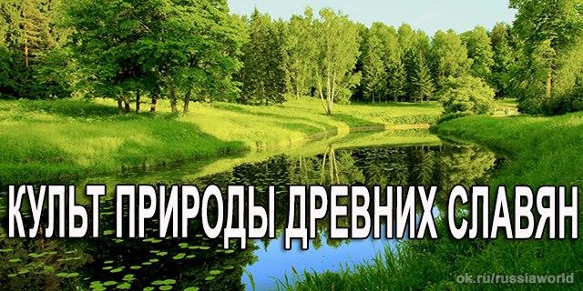 Культ природы у славян