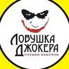 "Студия квестов ""Ловушка Джокера"" | Екатеринбург"