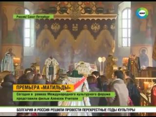 МИР 24 - «Матильда» Алексея Учителя: любовь императора и балерины.