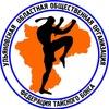 Федерация тайского бокса Ульяновской Области