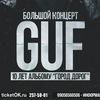 ГУФ/GUF 19 МАЯ ВОРОНЕЖ @AURA CLUB