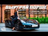 Установи Гимн Авторадио и выиграй Porsche Cayman Black Edition