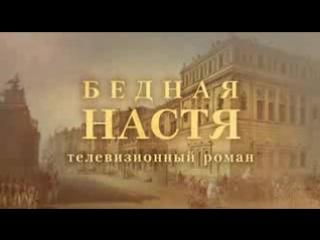 35 Бедная Настя 35 серия