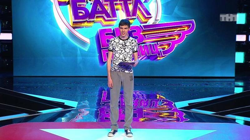 Comedy Баттл. Без границ - Баря (Игорь Баранов) (1 тур) 07.06.2013