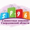Совместные покупки Свердловской обл. SP-96.ru