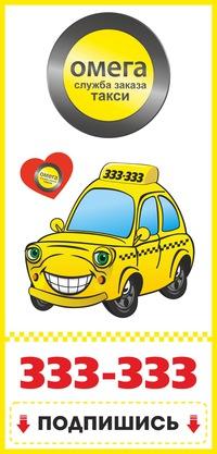 Программу такси омега курган