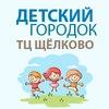 Детский клуб Детский городок в ТЦ Щёлково