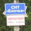 "СНТ ""Ёлочка"" ИНН 1121003657"