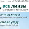 Все линзы. Магазин контактных линз в Тюмени