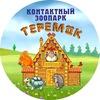 """Контактный зоопарк """"ТЕРЕМОК"""""""