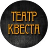 ТЕАТР КВЕСТА   Квест-комната Донецк