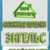 """Натяжные потолки Энгельс, Саратов """"ЕВРОКОМФОРТ"""""""