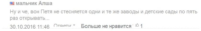 """""""Укрзализныця"""" построила новый тоннель в Карпатах - Цензор.НЕТ 759"""