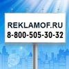 REKLAMOF.ru - размещение наружной рекламы