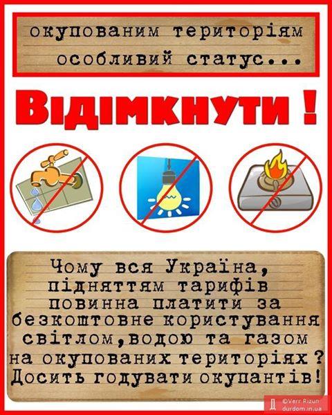Веерных отключений в Украине пока не было, - Насалик - Цензор.НЕТ 7057