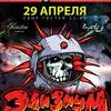 29 Апреля ЭЛИЗИУМ в СЕРПУХОВЕ - Korston