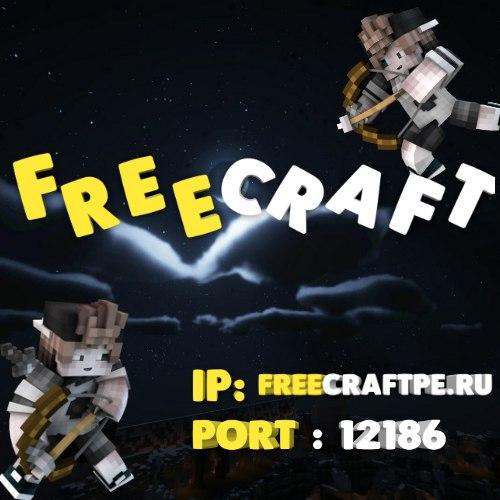 Сервер FreeCraft   Версия: 1.0.0-1.0.4