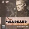 Олег МЕДВЕДЕВ l ИВАНОВО l 22 апреля