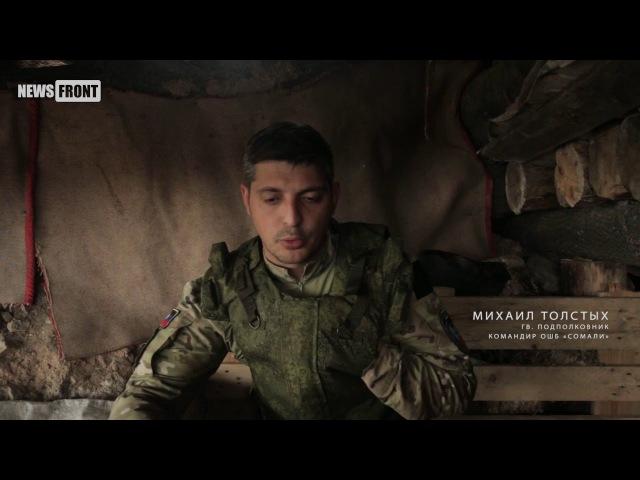 Донбасс на линии огня Яркие люди Комбат Гиви и ОШБ Сомали