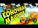 ГОНОЧНАЯ МАШИНА ★ BAD PIGGIES 11. Мультфильмы про МАШИНКИ для детей МУЛЬТИК для МАЛЫШ...