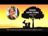 Как рассказать ребёнку о Боге? / Анна Аристова