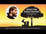 Как рассказать ребёнку о Боге / Священник Константин Аристов