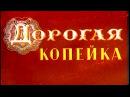 Дорогая копейка (1961)