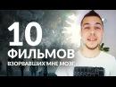 ТОП-10 Фильмов Взорвавших Мне Мозг [Фильмы Расширяющие Сознание]