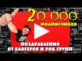 20 000 подписчиков! Поздравления от БЛОГЕРОВ и РОК групп