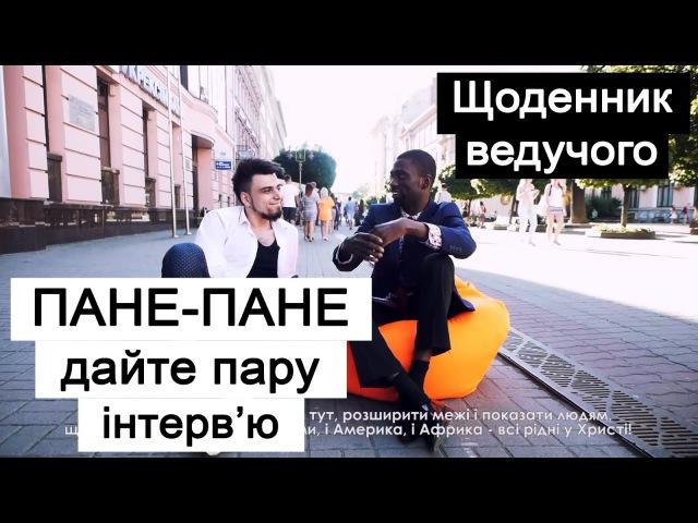 ПАНЕ-ПАНЕ, ДАЙТЕ ПАРУ ІНТЕРВ'Ю - Пастор ДЖЕРЕМАЙЯ