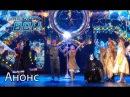 Уникальное 3D-шоу Вартові Мрій в прямом эфире Танцюють всі! – Танцюють всі 9. Смот...