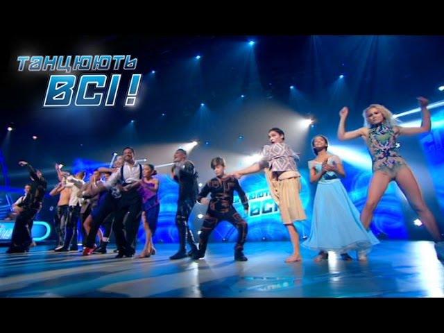 Танцюють всі! – 9 начинает первый прямой эфир!