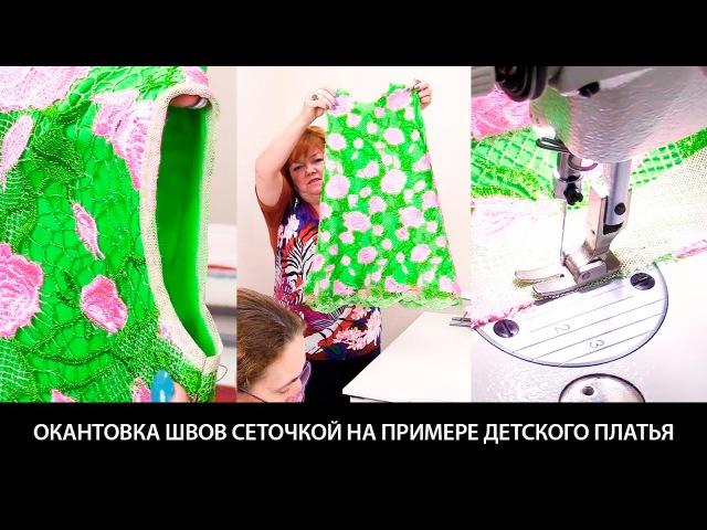 Обработка горловины и швов сеточкой на примере детского кружевного платья Виде ...