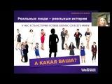 Презентация Велнес 19 03 17 Спикер Новикова Анна и Полухина Наталья