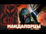 ОЗВ 31: Мандалорцы. Лучшие воины галактики [Звездные Войны]