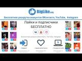 BigLike - бесплатная раскрутка Вконтакте, YouTube, Instagram. Биг Лайк - накрутка в соц сетях