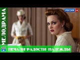 ПЕЧАЛИ - РАДОСТИ НАДЕЖДЫ - классная мелодрама 2016