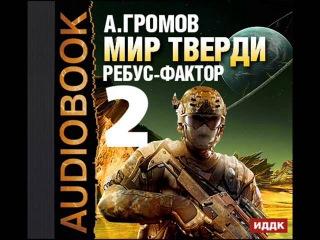 Александр Громов - Ребус фактор. Мир тверди (2016) Часть 2. Аудиокнига Фантастика