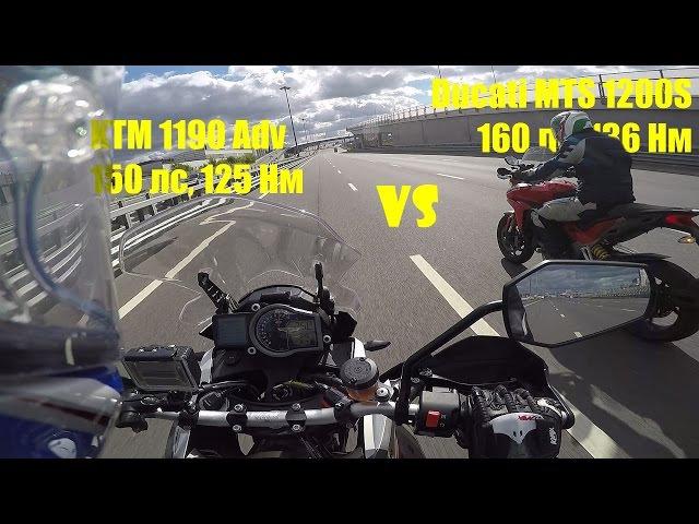 KTM 1190 Adventure против Ducati Multistrada 1200 S на полную катушку - вжариваем по ЧТК (top speed)