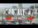 Апокалипсис: Первая мировая война (часть 4 ) - Гнев