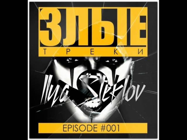 Ilya Steklov - ЗЛЫЕ ТРЕКИ (Episode 001)