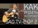 Аккорды на гитаре SAO TV-2 OP 2