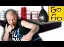 Для чего нужна пневмогруша Как боксеру работать с гантелями Урок бокса Николая Талалакина