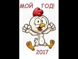 Пожелание на 2017 год Огненного Петуха