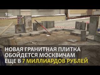 Москва в граните: Малую Дмитровку вновь ремонтируют